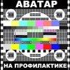 http://avatarko.ru/avatars/text/profilaktika.jpg