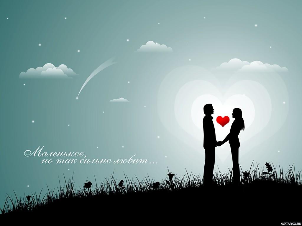 Картинки пара влюбленных с надписями любимому