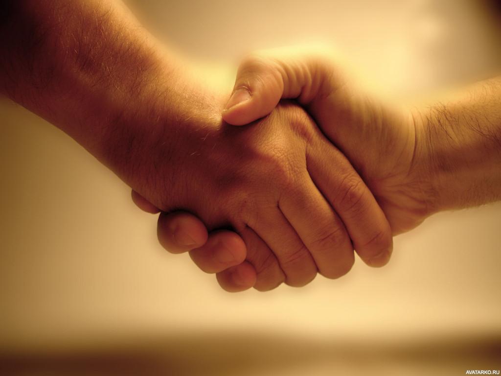 Картинки рукопожатия друзей
