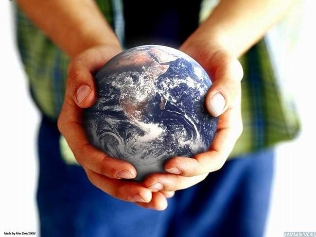 Земля — наш дом и его судьба в наших руках